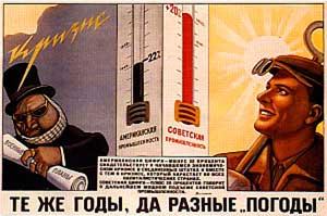 Советская пропаганда заявляла о росте социалистической экономики на фоне кризиса в капиталистических странах