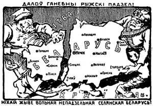 Белорусская карикатура на раздел Белоруссии между Россией и Польшей: «Долой позорный рижский раздел! Да здравствует свободная, нераздельная, народная Беларусь!»