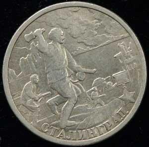 Монета России «Сталинградская битва»
