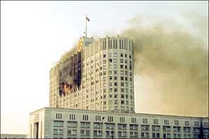 Белый Дом. Октябрь 1993 года