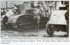 Бронедивизион РККА с трофейным французским танком FT-17, захваченным под Одессой. Харьков, апрель 1919