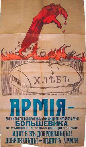 Агитационный плакат Сибирской армии Колчака