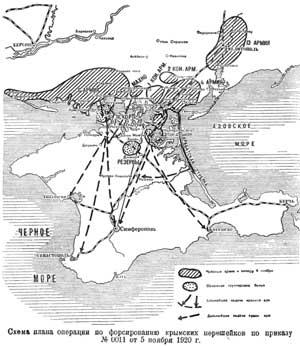Расположение войск к началу перекопской операции (на 5 ноября 1920)