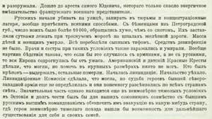 Секретный доклад контрразведки С.-З. фронта о положении русских в Эстонии, 1920.