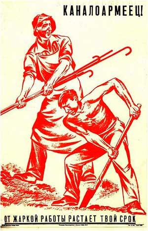 Агитационный плакат Дмитлага НКВД.