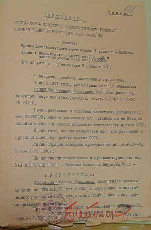 Приговор Кузнецову С. И. После смерти Сталина справка о реабилитации была выдана тем же судьёй А. А. Чепцовым (см. ниже). 7 июля 1941 г.