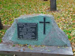 Мемориал памяти поляков — жертв сталинских репрессий на томской земле.