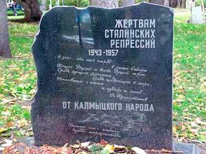 Мемориал «Жертвам сталинских репрессий» от калмыцкого народа, установленный в Томске.