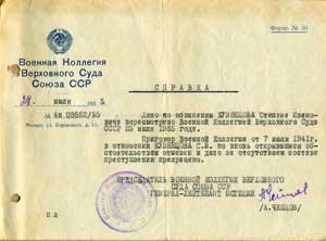 Справка о реабилитации Кузнецова С. И. Выписана тем же судьёй А. А. Чепцовым, который в 1941 году вынес приговор (см. выше). 28 июля 1955 г.