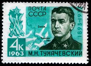 Марка СССР к 70-летию со дня рождения М. Тухачевского, 1963 г.