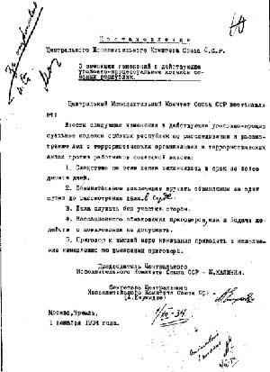 Постановление ЦИК и СНК СССР «О внесении изменений в действующие уголовно-процессуальные кодексы союзных республик»