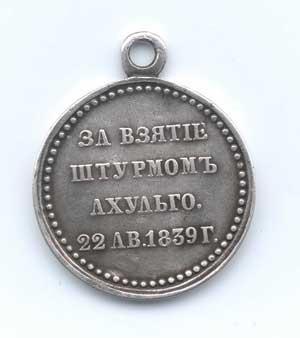 Медаль За взятие Ахульго 1839