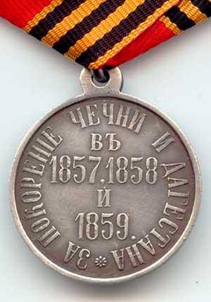 Медаль За покорение Чечни и Дагестана