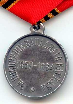 Медаль За покорение Западного Кавказа 1859—1864