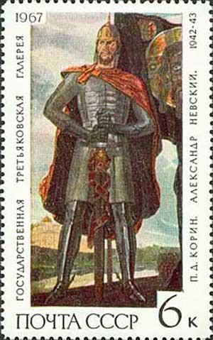 Александр Невский (Марка 1967 г. с фрагментом триптиха Павла Корина, созданного в 1942 году).