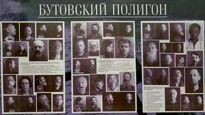 Плакат с фотографиями жертв «Большого террора», расстрелянных на Бутовском полигоне около Москвы. Фотоснимки сделаны после ареста и взяты из архивов госбезопасности