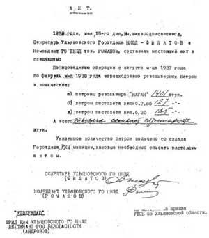 Акт Ульяновского НКВД об израсходовании пистолетных патронов калибра 7,65 и 6,35 мм 1938 г.
