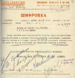 Просьба об увеличении лимита по первой категории в Иркутской области с резолюциями членов Политбюро