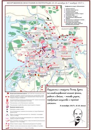 Вооружённое восстание в Петрограде 24—25 октября (6—7 ноября) 1917 г., карта-схема