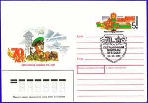 Специальное гашение оригинальной марки в честь 70-летия пограничных войск (П.в.) КГБ. СССР, 1988