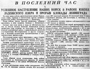 Сообщение совинформбюро о прорыве блокады Ленинграда