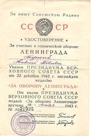 Удостоверение к медали «За оборону Ленинграда», 1943 год