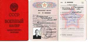 Военный билет призывника Советской армии. 1976 г. Общие сведенья: Ф. И.О, место рождение, национальность, членство в КПСС или ВЛКСМ, образование, специальность, семейное положение.
