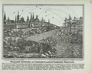 Бомбардировка Соловецкого монастыря. Лубок. 1868 год.