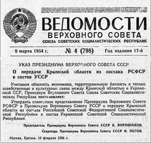 Указ Президиума ВС СССР о передаче Крымской области из состава РСФСР в состав УССР