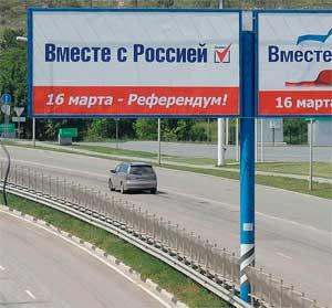 Агитационный билборд в Симферополе