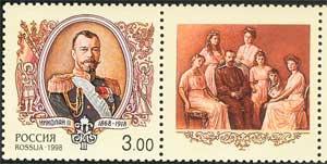 Почтовая марка России, посвящённая 80-летию гибели Николая II и царской семьи, 1998, 3 рубля (ИТЦ 446, Скотт 6460)