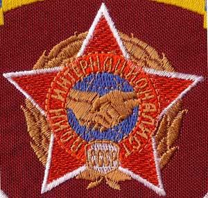 Знак «Воин-интернационалист СССР»