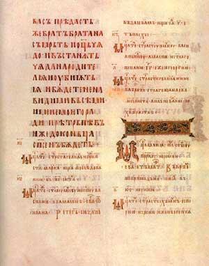 Остромирово Евангелие — древнейшая русская книга, принадлежавшая новгородскому посаднику Остромиру