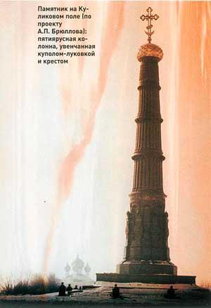 Памятник на Куликовом поле по проекту А. П. Брюллова. 0848. Дореволюционная открытка