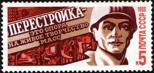 Почтовые марки СССР, агитирующие за перестройку, 1988, 5 копеек. (ЦФА 5941—5942, Скотт 5663—5664)