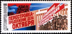 Марка СССР, Агитация за перестройку, 1988, 5 коп.