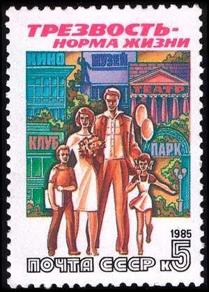 Марка СССР, Трезвость - норма жизни, 1985, 5 коп.