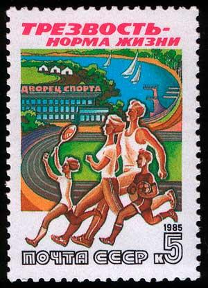 Почтовые марки СССР, 1985 год: Трезвость норма жизни