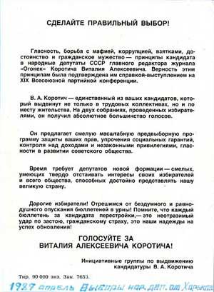 «Перестроечная» агитационная открытка В. Коротича. СССР (1989)