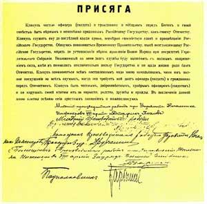 Переприсяга Временному правительству военнослужащих инженерного корпуса Императорской армии. 1917